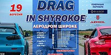 Drag in Shyrokoe