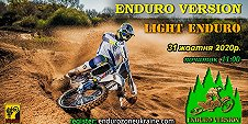 Enduro version